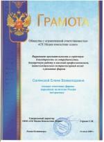 Грамота СК