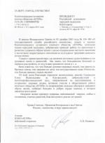 письмо казаков 1