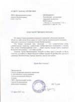 письмо казаков 2