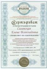ramn_2012